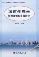 城市生态学经典案例和实验指导