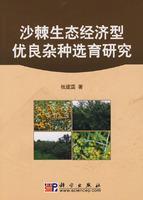 沙棘生态经济型优良杂种选育研究