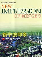 新宁波印象丛书——生态宁波
