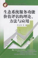 """生态系统服务功能价值评估的理论、方法与应用(中国人民大学""""211""""工程建设成果)"""