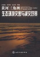 黄河三角洲生态环境灾害与减灾对策