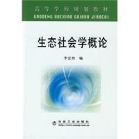 生态社会学概论(高)\李宏煦