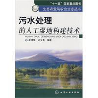 生态农业与农业生态丛书--污水处理的人工湿地构建技术