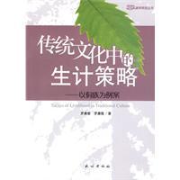 传统文化中的生计策略:以侗族为例案(生态人类学研究丛书)