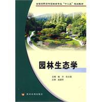 园林生态学(园林高职)