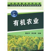 生态学重点学科丛书--有机农业