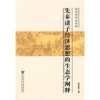 先秦诸子经济思想的生态学阐释