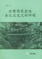甘肃酒泉盆地鱼化石及沉积环境