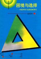 困境与选择——中国环境与发展战略研究
