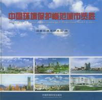 中国环境保护模范城市览胜