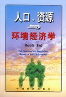 人口、资源与环境经济学