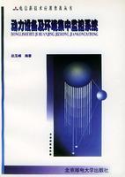 动力设备及环境集中监控系统