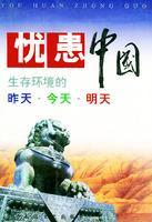 忧患中国——生存环境的昨天今天明天