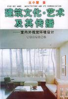 建筑文化艺术及其传播:室内外视觉环境设计