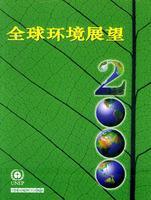 全球环境展望2000