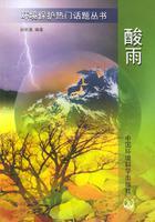 环境保护热门话题丛书:酸雨