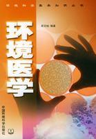 环境医学/环境科学基本知识丛书