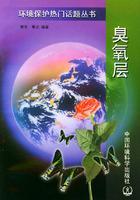臭氧层--环境保护热门话题丛书