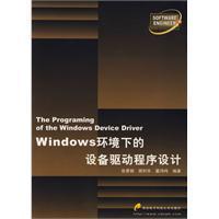 Windows环境下的设备驱动程序设计