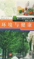 环境与健康/现代人健康系列丛书