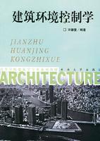 建筑环境控制学——高等学校建筑学专业系列教材