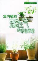 室内植物:充满生气的绿色环境——园艺百科