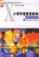 小学环境素质教育——基础教育阶段环境教育丛书