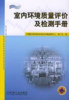 室内环境质量评价及检测手册