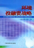 环境投融资战略