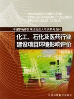 化工、石化及医药行业建设项目环境影响评价(试用版)