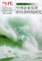 当代中国企业发展的外部环境研究