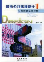 公共信息系统设施——城市公共环境设计