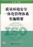 质量环境安全一体化管理体系实施精要