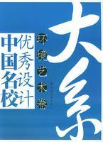中国名校优秀设计大系、环境艺术卷