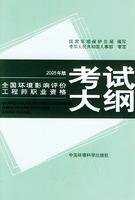 全国环境影响评价工程师职业资格考试大纲(2005年版)