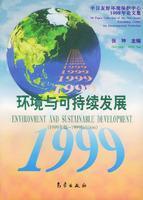 环境与可持续发展(1999年版-1999Edition)
