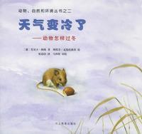 天气变冷了:动物怎样过冬——动物、自然和环境丛书之二