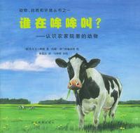 谁在哞哞叫?:认识农家院里的动物——动物、自然和环境丛书之一