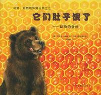它们肚子饿了:动物的食物——动物、自然和环境丛书之三