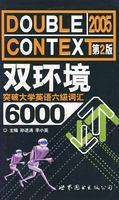 双环境突破大学英语六级词汇6000(2005第二版)