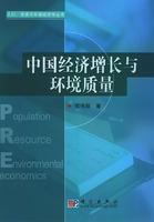 中国经济增长与环境质量——人口、资源与环境经济学丛书