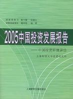 2005中国投资发展报告——中国投资环境评价
