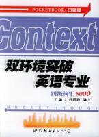双环境突破英语专业四级词汇8000(口袋版)
