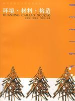 环境材料构造/高等院校艺术设计专业丛书