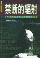 禁断的辐射:论电磁波污染对人体健康的危害——环境警示丛书