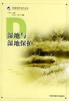 湿地与湿地保护——环境保护知识丛书