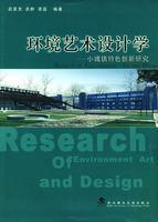 环境艺术设计学——小城镇特色创新研究