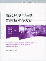 现代环境生物学实验技术与方法——高等院校环境类系列教材