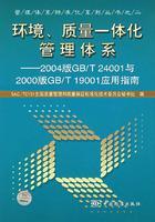 环境、质量一体化管理体系——2004版GB/T 24001与2000版GB/T19001应用指南