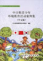 中日韩青少年环境教育活动案例集(中文版)